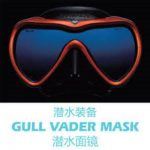 gull_vader_soft_silicone_mask__made_in_japan_brand_new_1466499876_6e1c7418